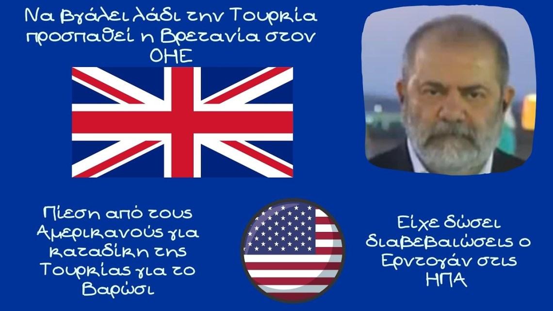 Μιχάλης Ιγνατίου, Να βγάλει λάδι την Τουρκία προσπαθεί η Βρετανία στον ΟΗΕ. Πιέζουν οι Αμερικανοί