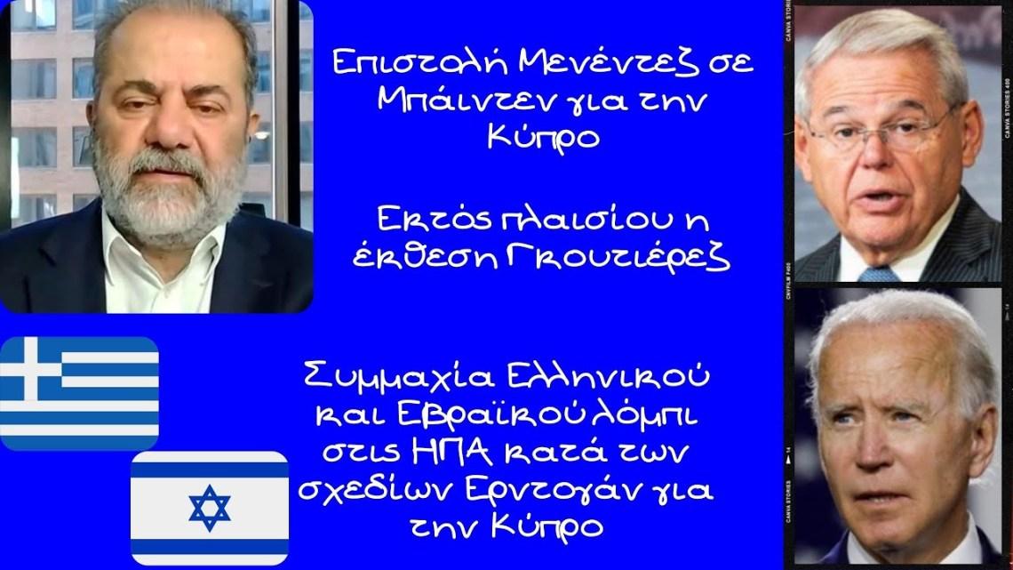 Μιχάλης Ιγνατίου, Συμμαχία Ελληνικού και Εβραϊκού λόμπι πιέζει τον Μπάιντεν να παρέμβει