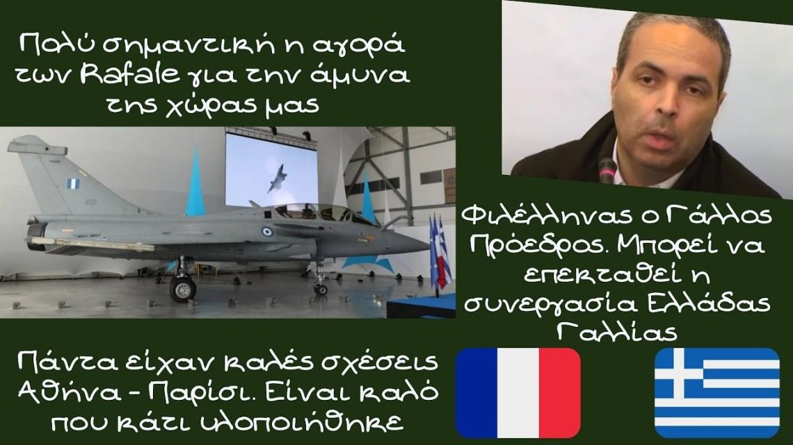 Νίκος Λυγερός, Πολύ σημαντική η αγορά των Rafale για την άμυνα της χώρας μας
