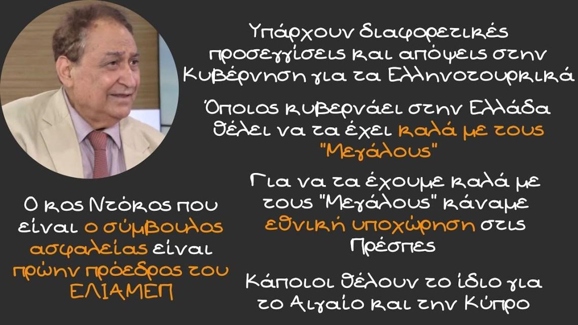 Περικλής Νεάρχου, Υπάρχουν διαφορετικές απόψεις στην Κυβέρνηση για τα Ελληνοτουρκικά