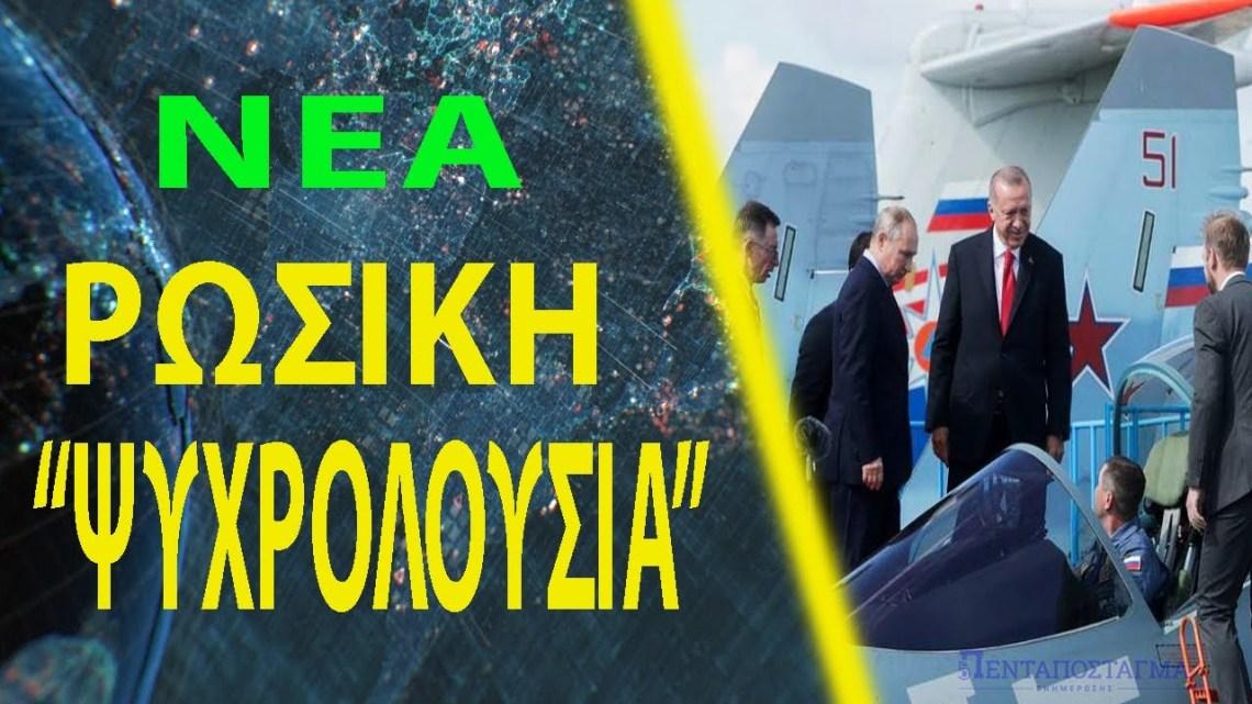 """Ρώσοι: """"Συζητάμε με την Τουρκία για προμήθεια μαχητικών Su-35 & Su-57"""""""