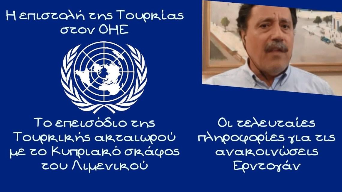 Σάββας Καλεντερίδης, Τι προσπαθεί να κερδίσει η Τουρκία με τις επιστολές στον ΟΗΕ