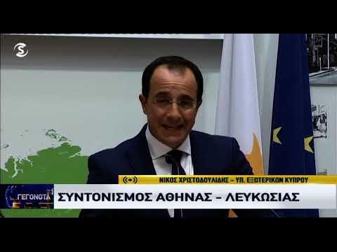 Συντονίζονται Κύπρος-Ελλάδα για την απάντηση στα νέα τετελεσμένα της Τουρκίας