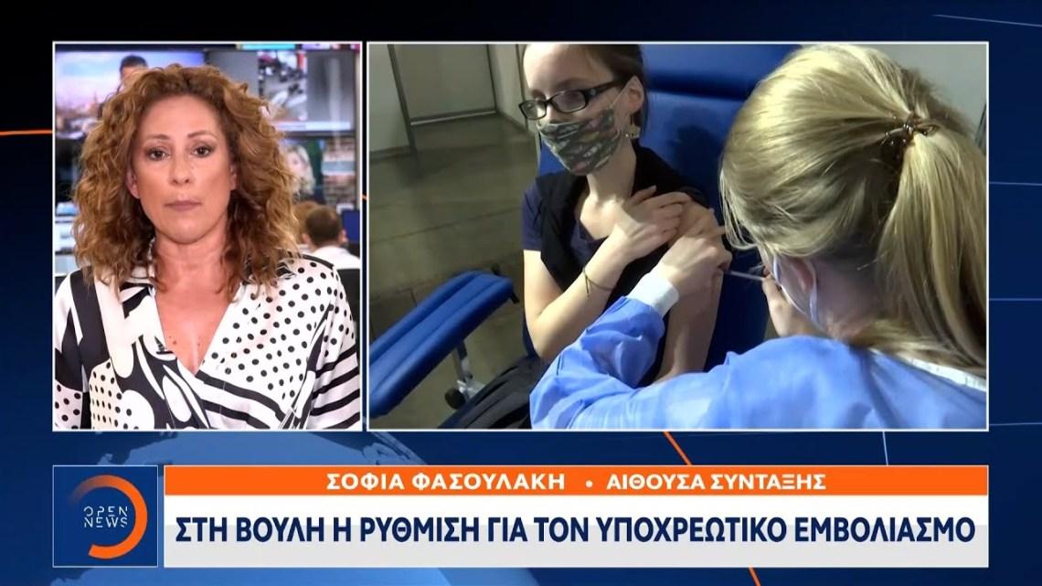 Στη Βουλή η ρύθμιση για τον υποχρεωτικό εμβολιασμό | Μεσημεριανό Δελτίο Ειδήσεων 21/7/2021 | OPEN TV