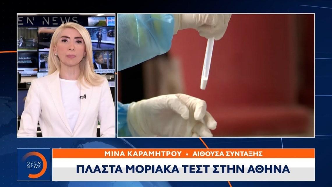 Τι ερευνά η ΕΛ.ΑΣ. για τα πλαστά μοριακά τεστ στην Αθήνα    Μεσημεριανό Δελτίο 22/7/2021   OPEN TV