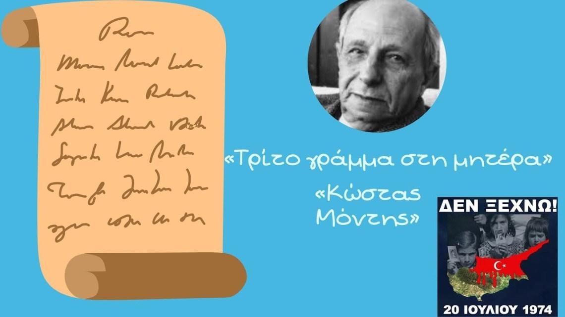 Το ποίημα του Κώστα Μόντη για την εισβολή στην Κύπρο («Τρίτο γράμμα στη μητέρα»)