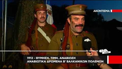1913 Θύμηση-Τιμή-Αναβίωση | Δρώμενα Β Βαλκανικών Πολέμων στο Ακόντισμα Νέας Καρβάλης