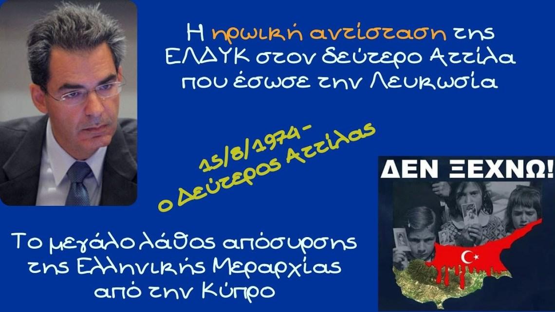 Άγγελος Συρίγος, Η ηρωική αντίσταση της ΕΛΔΥΚ στον δεύτερο Αττίλα που έσωσε την Λευκωσία