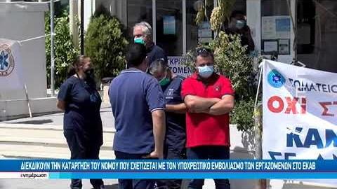 Απεργιακή κινητοποίηση στο ΕΚΑΒ Κρήτης για τον υποχρεωτικό εμβολιασμό εργαζομένων