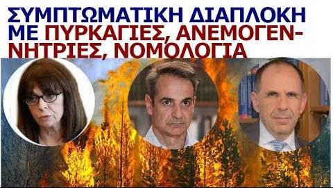 Αργύρης Ντινόπουλος: Συμπτωματική διαπλοκή με πυρκαγιές, ανεμογεννήτριες, νομολογία