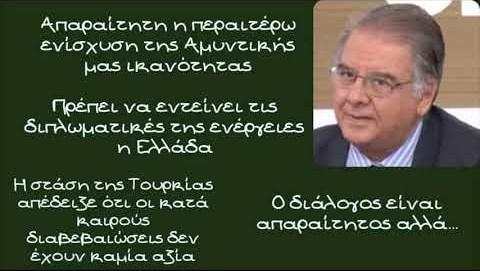 Δημήτρης Καραϊτίδης, Απαραίτητη η περαιτέρω ενίσχυση της αμυντική μςα ικανότητας