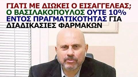 Δημήτρης Κούβελας: Γιατί με διώκει ο εισαγγελέας; Ο Βασιλακόπουλος ούτε 10% για διαδικασίες φαρμάκων