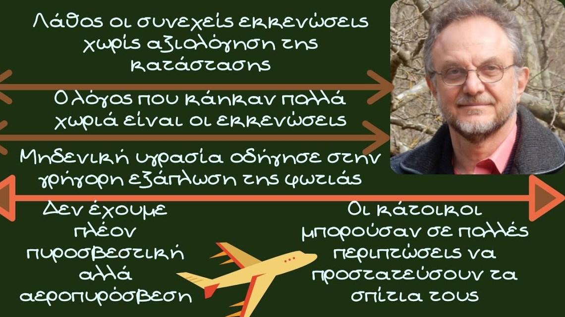 Γαβριήλ Ξανθόπουλος, Λάθος οι συνεχείς εκκενώσεις περιοχών. Οδήγησε σε μεγάλη απώλεια περιουσίας