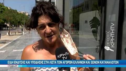 Ικανοποιημένοι οι καταναλωτές από τις εκπτώσεις στη Κρήτη
