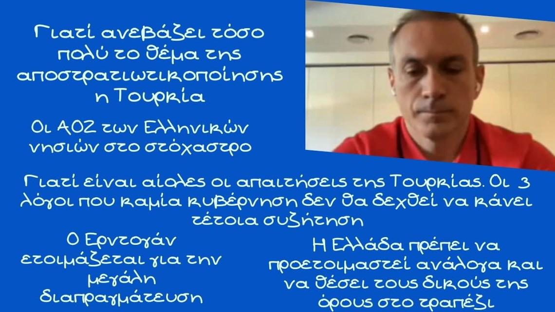 Κωνσταντίνος Φίλης, Ο Ερντογάν ετοιμάζεται για την μεγάλη διαπραγμάτευση. Τι πρέπει να κάνουμε εμείς