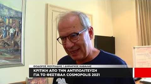 Κριτική αντιπολίτευσης για το Cosmopolis 2021