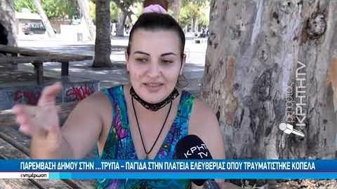 Μετά το ρεπορτάζ της ΚΡΗΤΗ TV… κλείστηκαν οι τρύπες των φρεάτιων στην πλατεία Ελευθερίας