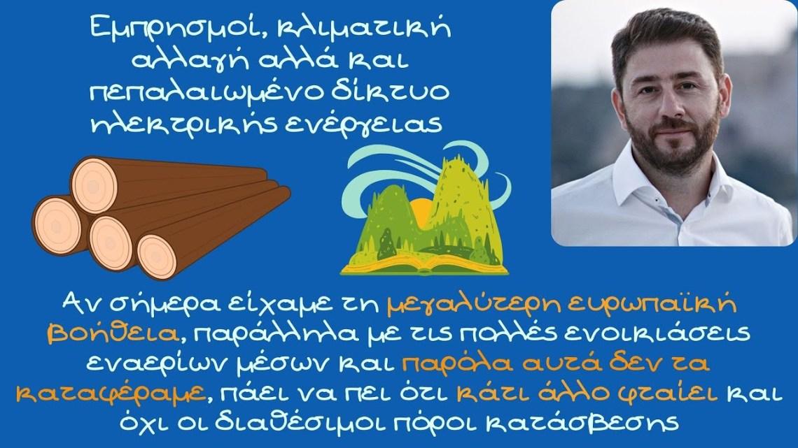 Νίκος Ανδρουλάκης, Εμπρησμοί, κλιματική αλλαγή αλλά και πεπαλαιωμένο δίκτυο ηλεκτρικής ενέργειας