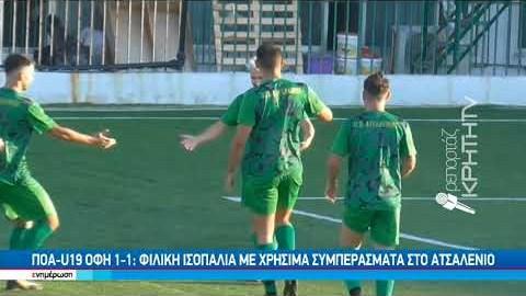 ΠΟΑ-U19 ΟΦΗ 1-1: Video από το φιλικό στο Ατσαλένιο
