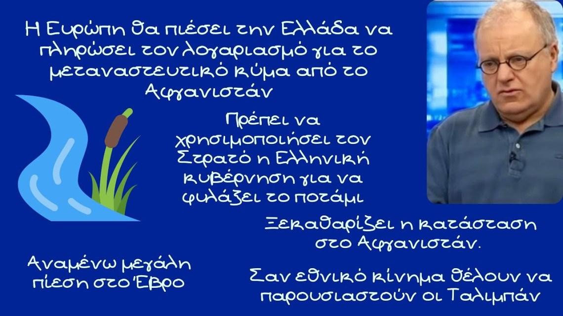 Σταύρος Λυγερός, Η Ευρώπη θα πιέσει την Ελλάδα να πληρώσει τον λογαριασμό για το μεταναστευτικό κύμα