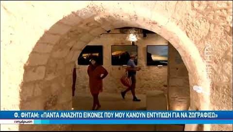 Το ιστορικό κάστρο του Ρεθύμνου με την ματιά του ζωγράφου ΦΡΕΙΔΕΡΙΚΟΥ ΦΗΤΑΜ
