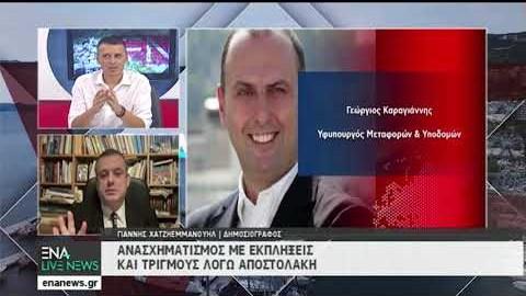 Το σχόλιο του Δημοσιογράφου Γιάννη Χατζηεμμανουήλ για τον ανασχηματισμό της κυβέρνησης