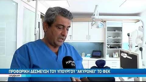 Άνευ προηγουμένου κομφούζιο για τα μέτρα ασθενών σε οδοντιατρεία