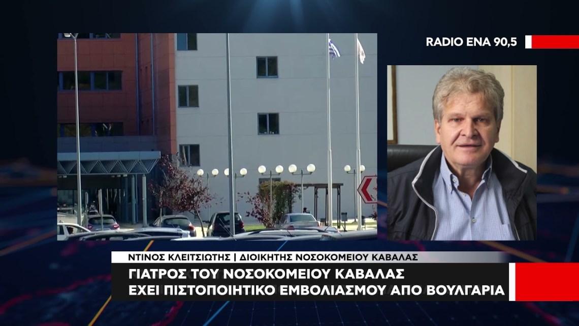 Χωρίς αντισώματα εντοπίστηκε η γιατρός με το πιστοποιητικό εμβολιασμού από Βουλγαρία