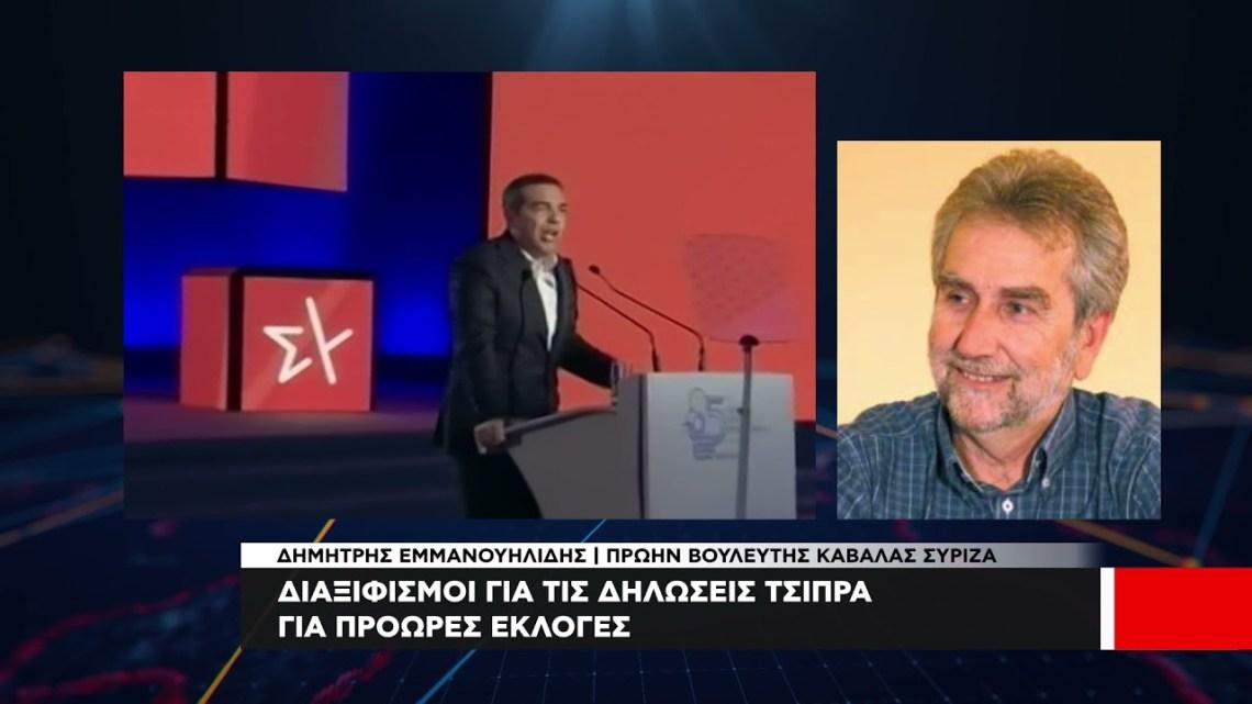 Διαξιφισμοί για τις δηλώσεις Τσίπρα για πρόωρες εκλογές