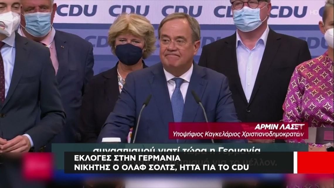Εκλογές Γερμανία | Νικητής ο Όλαφ Σολτς, ιστορική ήττα για το CDU