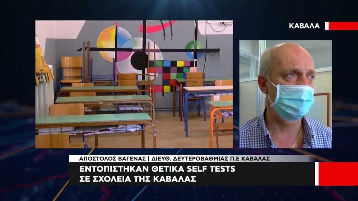 Εντοπίστηκαν θετικά self tests σε σχολεία της Καβάλας