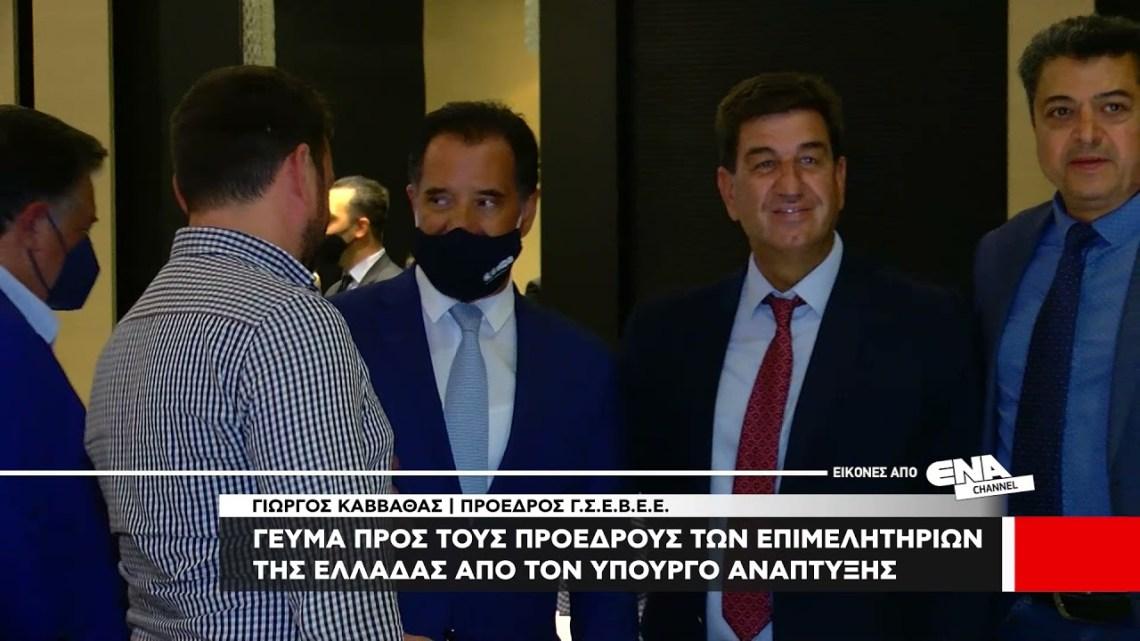 Γεύμα προς τους προέδρους των επιμελητηρίων Ελλάδος απο τον Υπουργό Ανάπτυξης