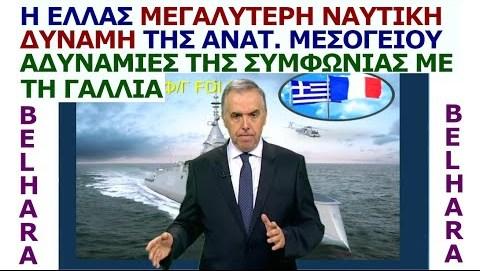 Γιάννης Θεοδωράτος: Με το Κλειδί της Ιστορίας, 232. Η Ελλάς μεγαλύτερη Ναυτική Δύναμη Αν. Μεσογείου