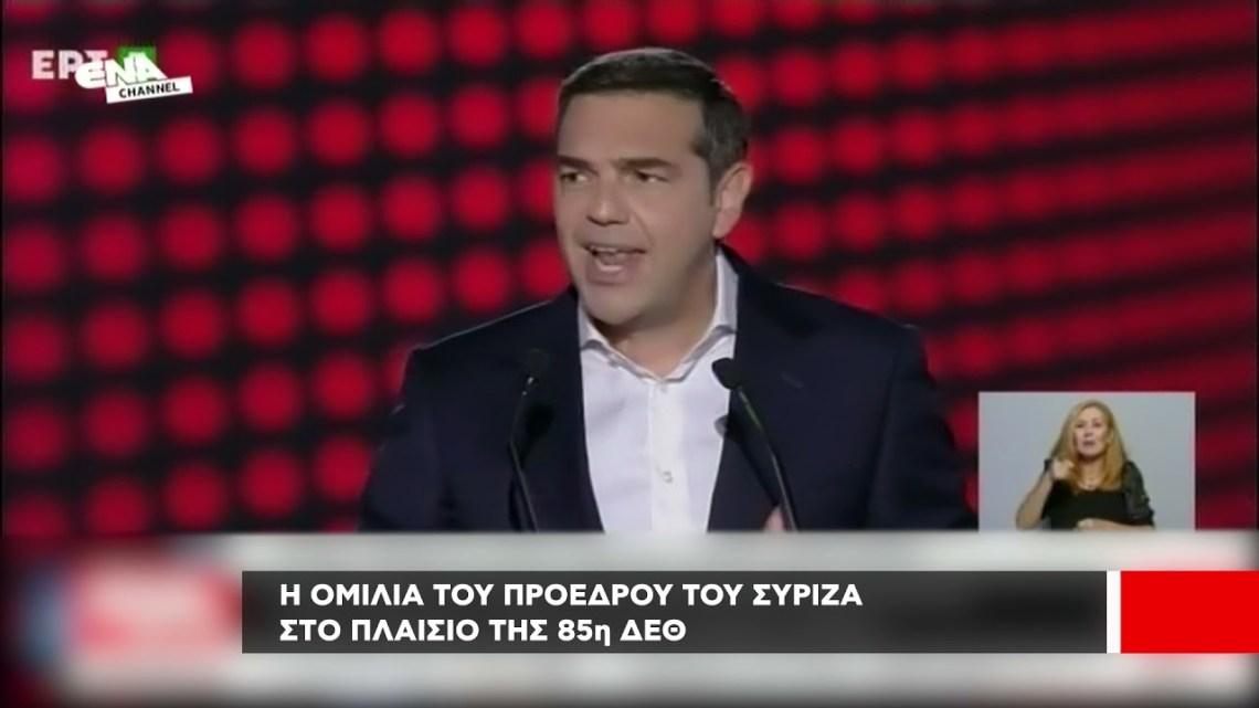 Η ομιλία του προέδρου του ΣΥΡΙΖΑ στο πλαίσιο της 85η ΔΕΘ