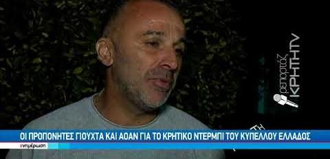 Οι προπονητές Γιούχτα και Αγίου Νικολάου μιλάνε στην ΚΡΗΤΗ TV για το ραντεβού στο Κύπελλο Ελλάδος