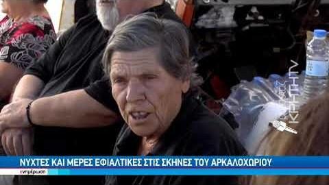 "INI : 88χρονη αρνείται να αφήσει το ""Λαβωμένο"" σπίτι της που έζησε μια ολόκληρη ζωή"