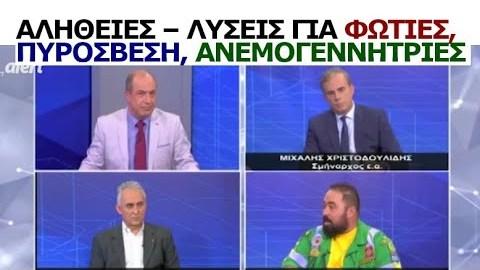 Κ. Γρίβας Μ. Χριστοδουλίδης Ν. Μαξούρης: Αλήθειες – λύσεις για φωτιές, πυρόσβεση, ανεμογεννήτριες