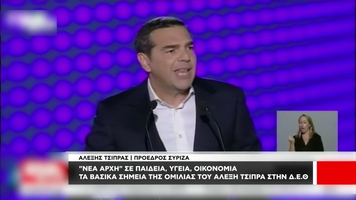"""""""Νέα Αρχή"""" σε Παιδεία Υγεία Οικονομία – Τα βασικά σημεία της ομιλίας Αλέξη Τσίπρα"""