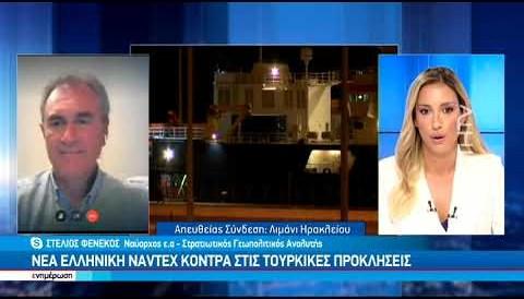 Νέα ελληνική naftex κόντρα στις Τουρκικές προκλήσεις