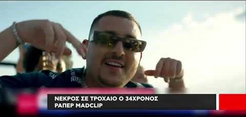 Νεκρός σε τροχαίο ο 34χρονος ράπερ Madclip