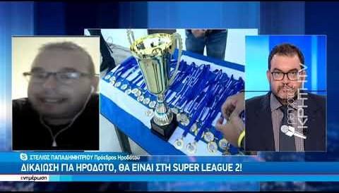 Ο Στέλιος Παπαδημητρίου στην ΚΡΗΤΗ TV για τη μεγάλη δικαίωση του Ηροδότου!