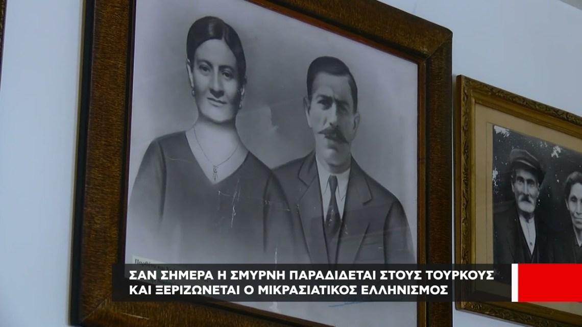 Σαν σήμερα η Σμύρνη παραδίδεται στους Τούρκους και ξεριζώνεται ο Μικρασιατικός Ελληνισμός