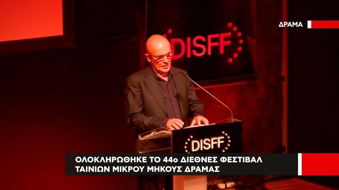 Tα Βραβεία του 44oυ Διεθνούς Φεστιβάλ Ταινιών Μικρού Μήκους Δράμας