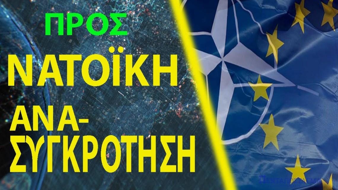 Το ΝΑΤΟ σε μετάβαση – Η Ευρώπη μόνη απέναντι στις προκλήσεις του αναμορφωμένου διεθνούς συστήματος