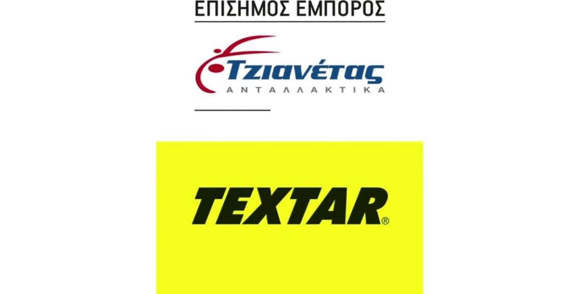 Τζιανέτας Ανταλλακτικά: TEXTAR