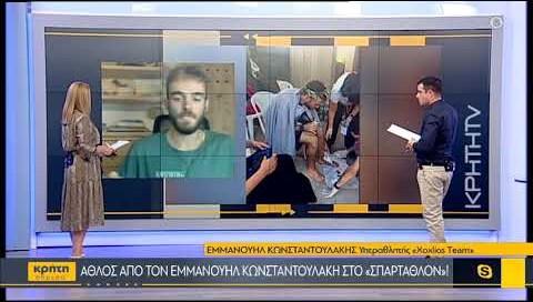 """Άθλος από τον Εμμανουήλ Κωνσταντουλάκη στο """"ΣΠΑΡΤΑΘΛΟΝ""""!"""
