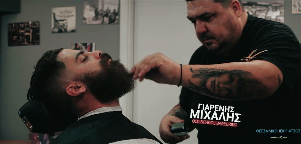 Barber σεμινάριο από το Θεσσαλικό ΙΕΚ-Γιάτσος