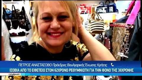 Διαστάσεις θρίλερ στην υπόθεση δολοφονίας της Βουλγάρας Τόνιας Ζόεβα
