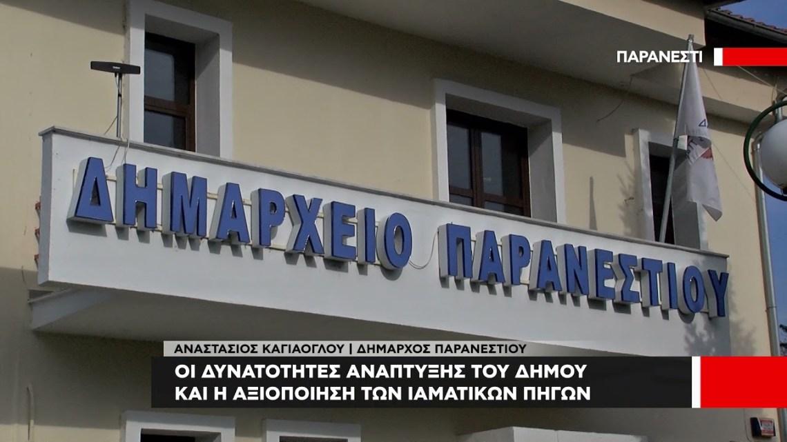 Δήμος Παρανεστίου   Οι δυνατότητες ανάπτυξης του και η αξιοποίηση των ιαματικών πηγών