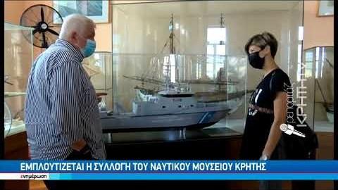 Εμπλουτίζεται η συλλογή του Ναυτικού Μουσείου Κρήτης